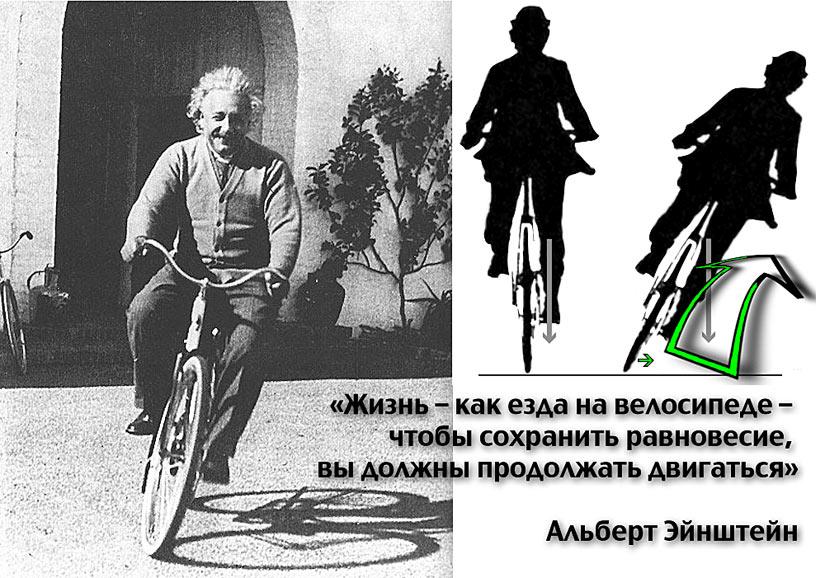 Einstein_rus