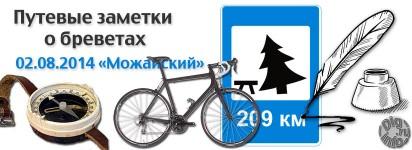 2 августа 2014. Бревет 209 км «Можайский» от Каравана