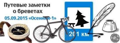 5 сентября 2015. Бревет 201 км «Осенний-1» от Каравана