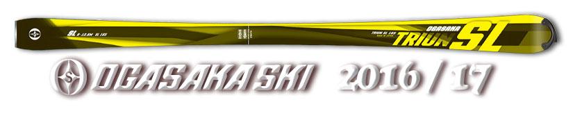 Лыжи Ogasaka Triun SL 16/17. Часть 1, каталог