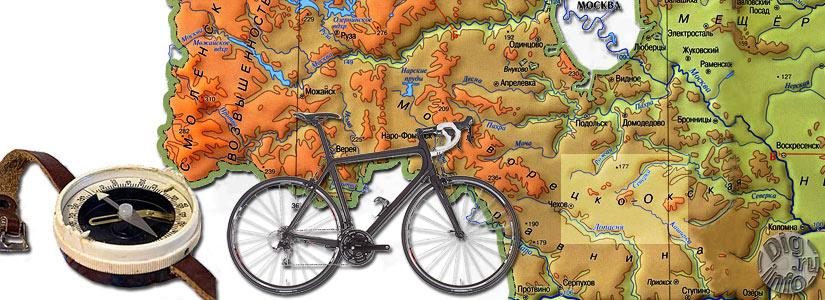 На велосипеде по Подмосковью DigInfo.ru