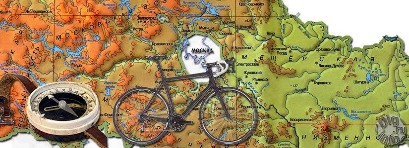 На велосипеде по Подмосковью