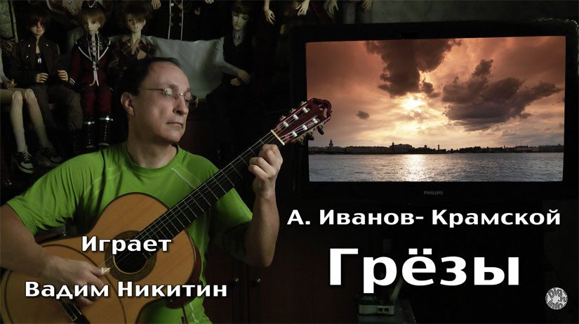 """Dreams"" (Ivanov-Kramskoy), tremolo on guitar"